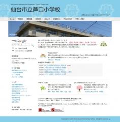 ashinokuchi-web